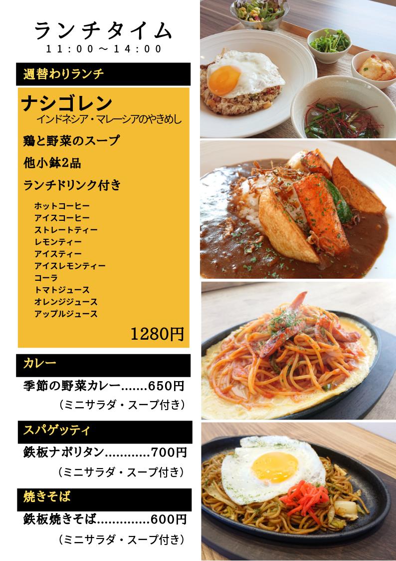 週替わりランチ 5/13(月)~17(金)