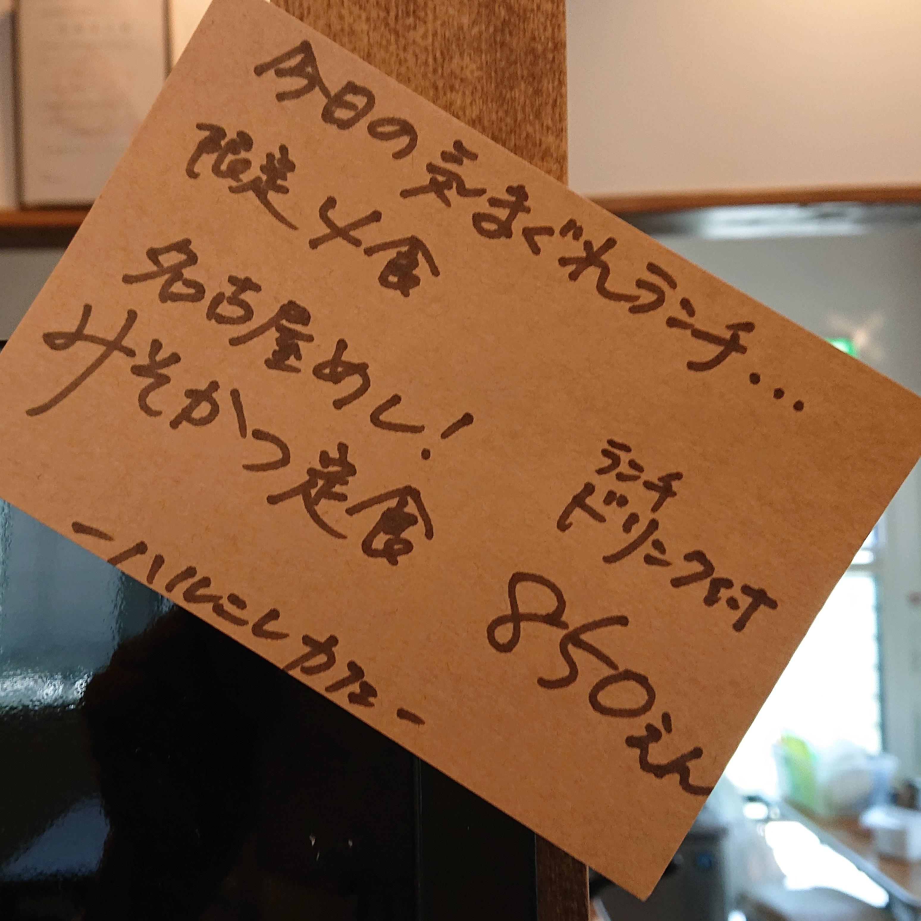 気まぐれランチ5/16