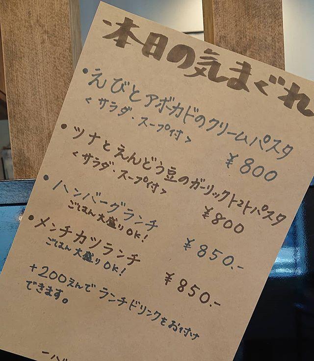 5/31(金)本日のきまぐれ