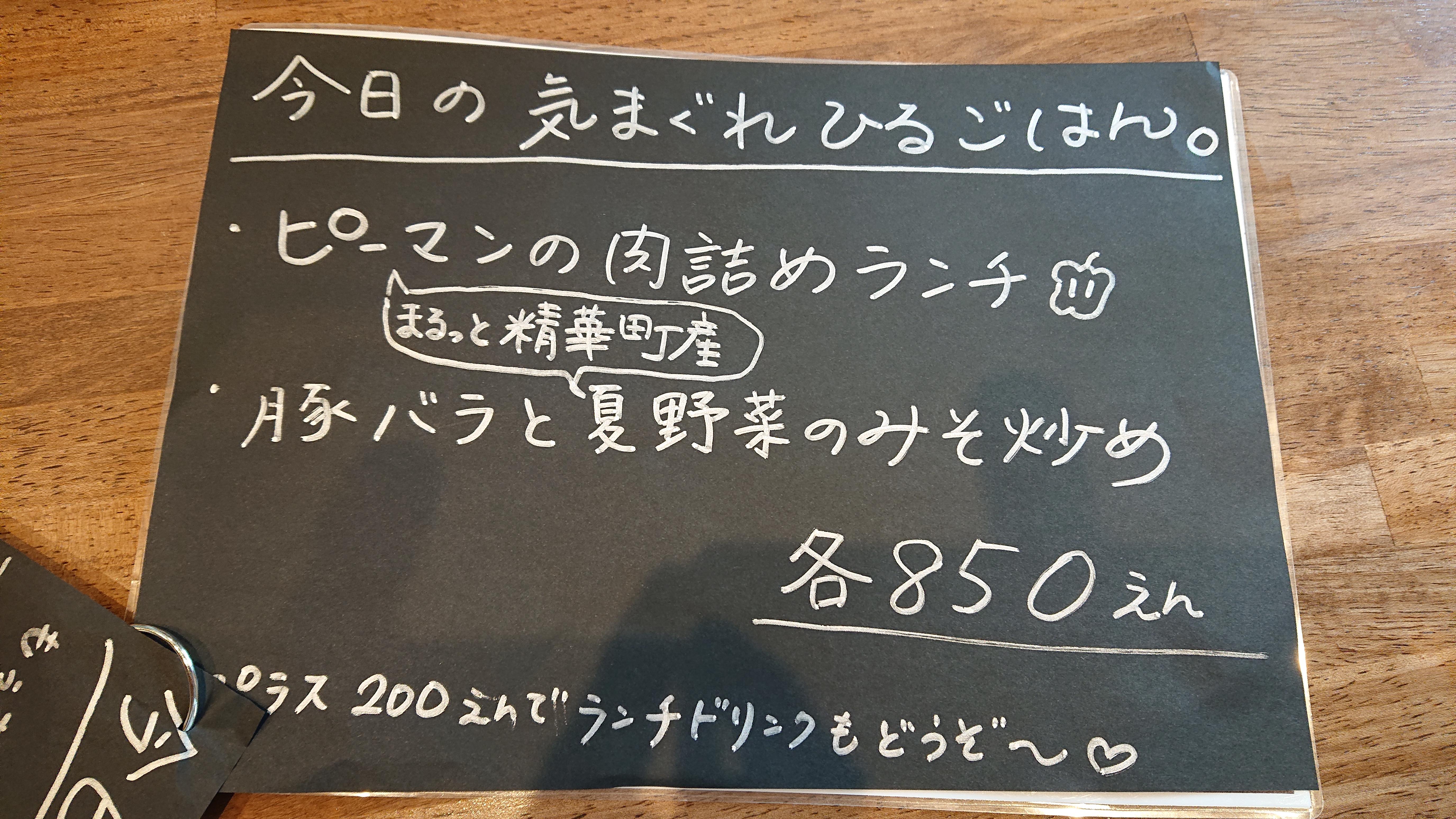 7/3(水)本日のお昼ごはん
