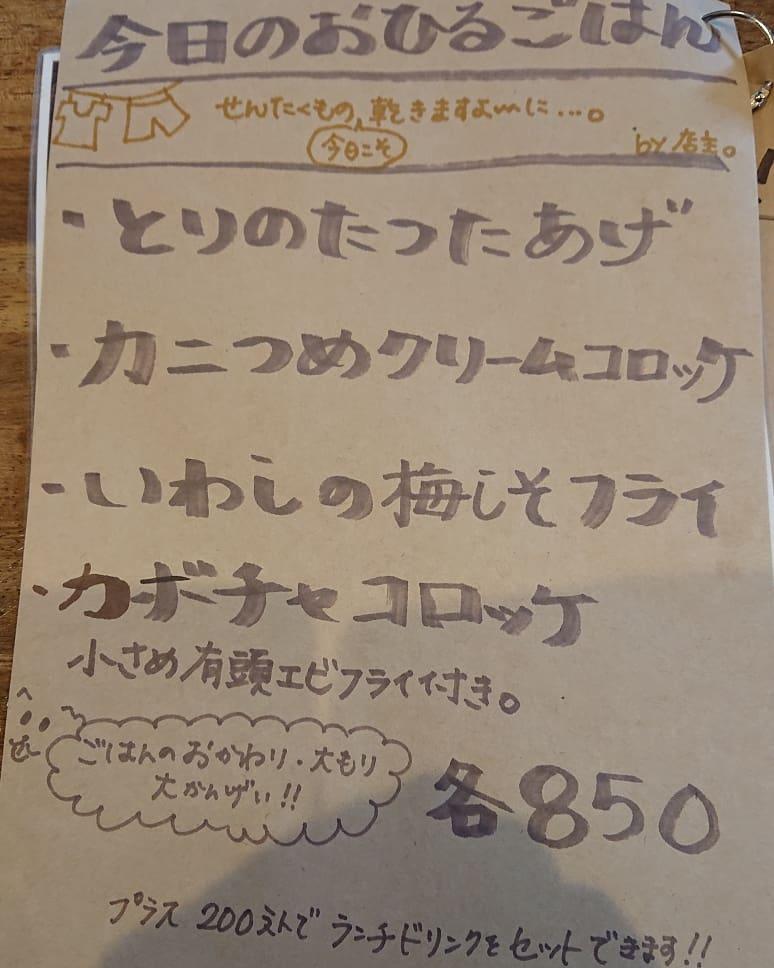 7/4(木)本日のお昼ごはん