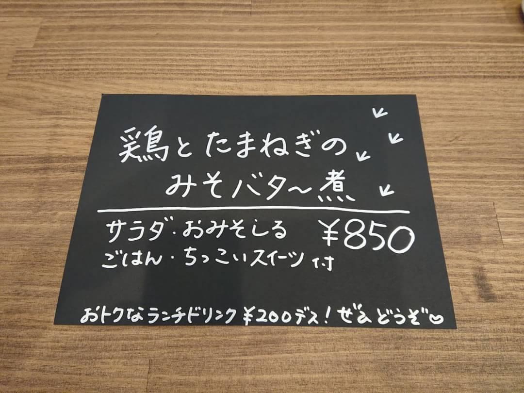 1/17(金)日替わりランチ