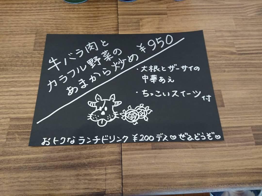 1/14(火)日替わりランチ