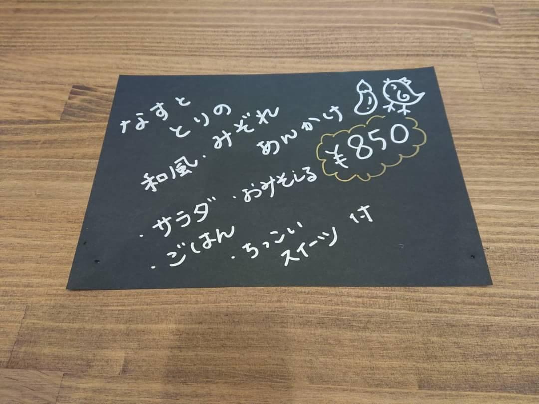 1/25(土)日替わりランチ