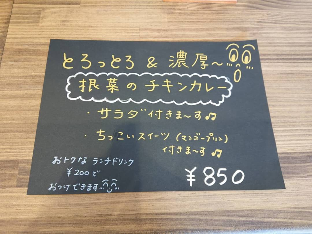 1/28(火)日替わりランチ