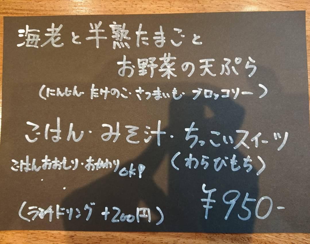 1/29(水)日替わりランチ