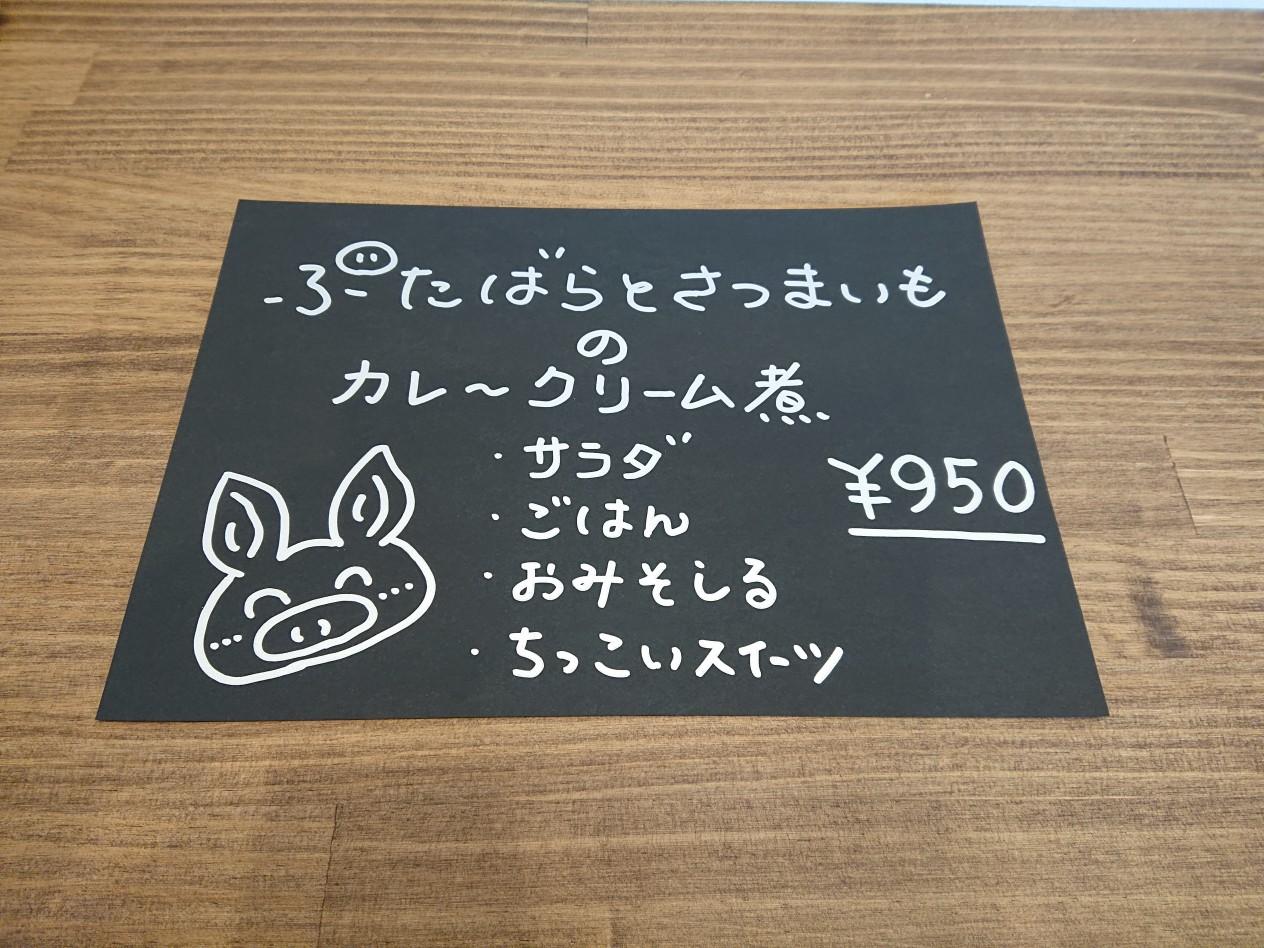 1/24(金)日替わりランチ