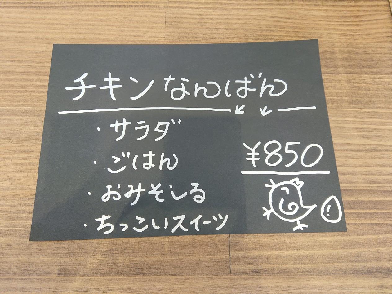 1/21(火)日替わりランチ