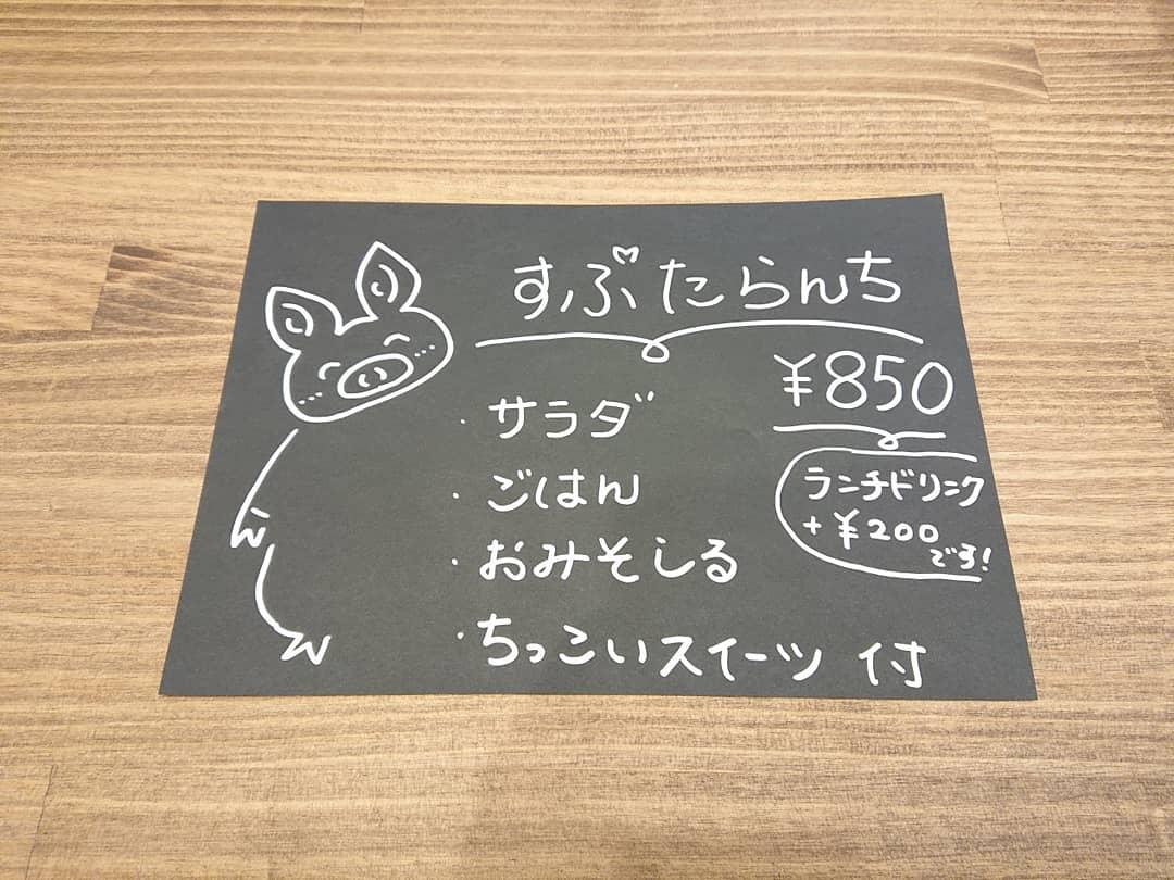 1/23(木)日替わりランチ