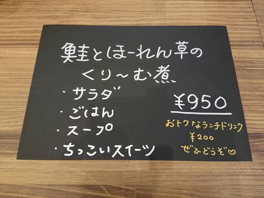 2/1(土)日替わりランチ