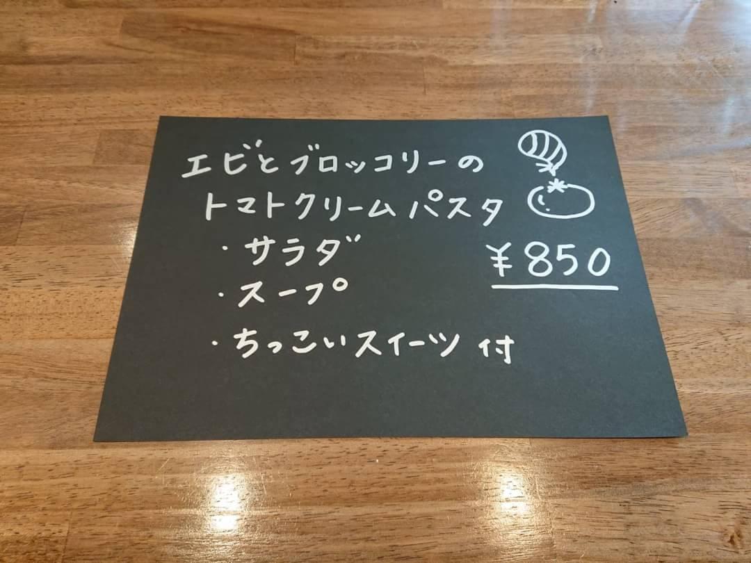 2/3(月)日替わりランチ