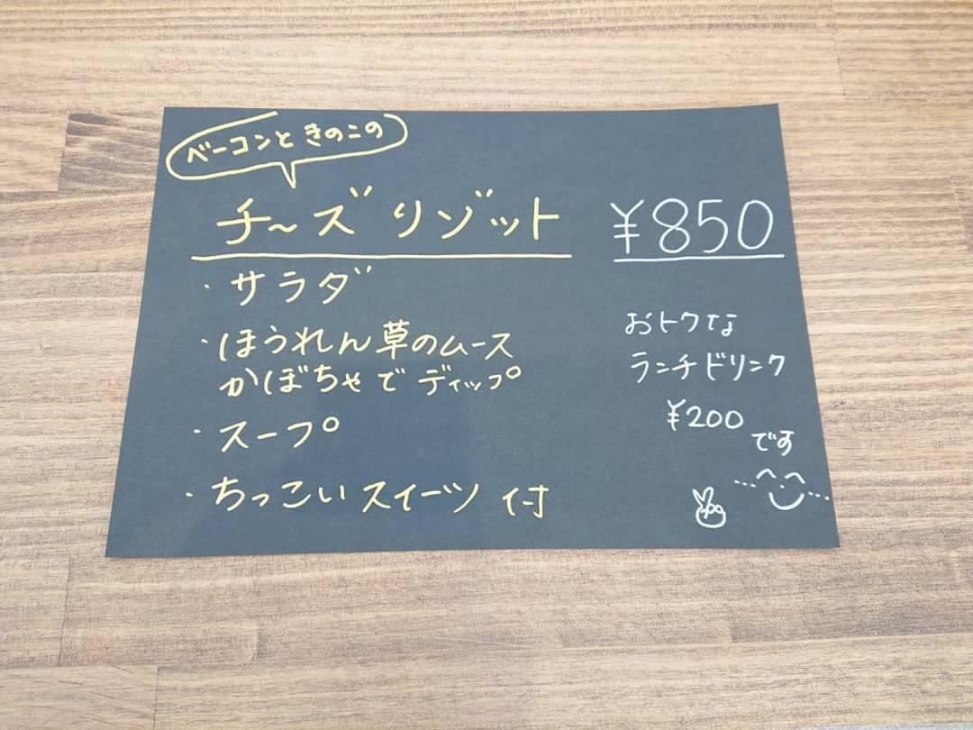 2/4(火)日替わりランチ