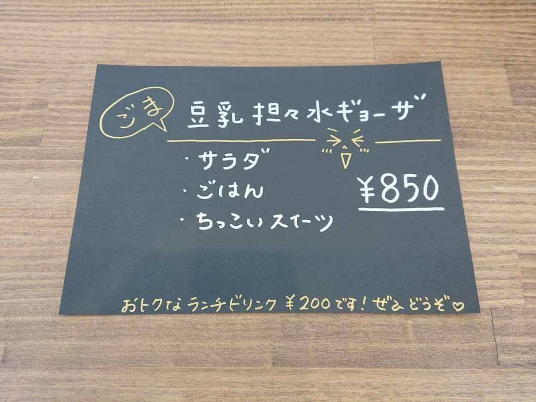 2/7(金)日替わりランチ