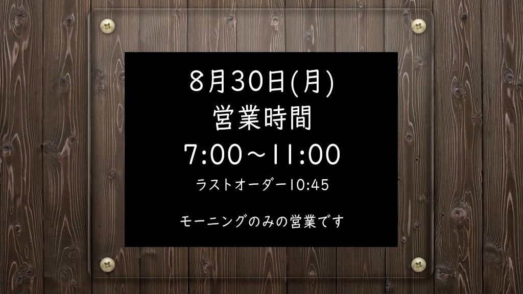 8月30日(月)の営業時間は7:00~11:00まで