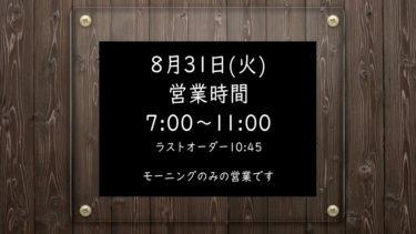8月31日(火)営業時間