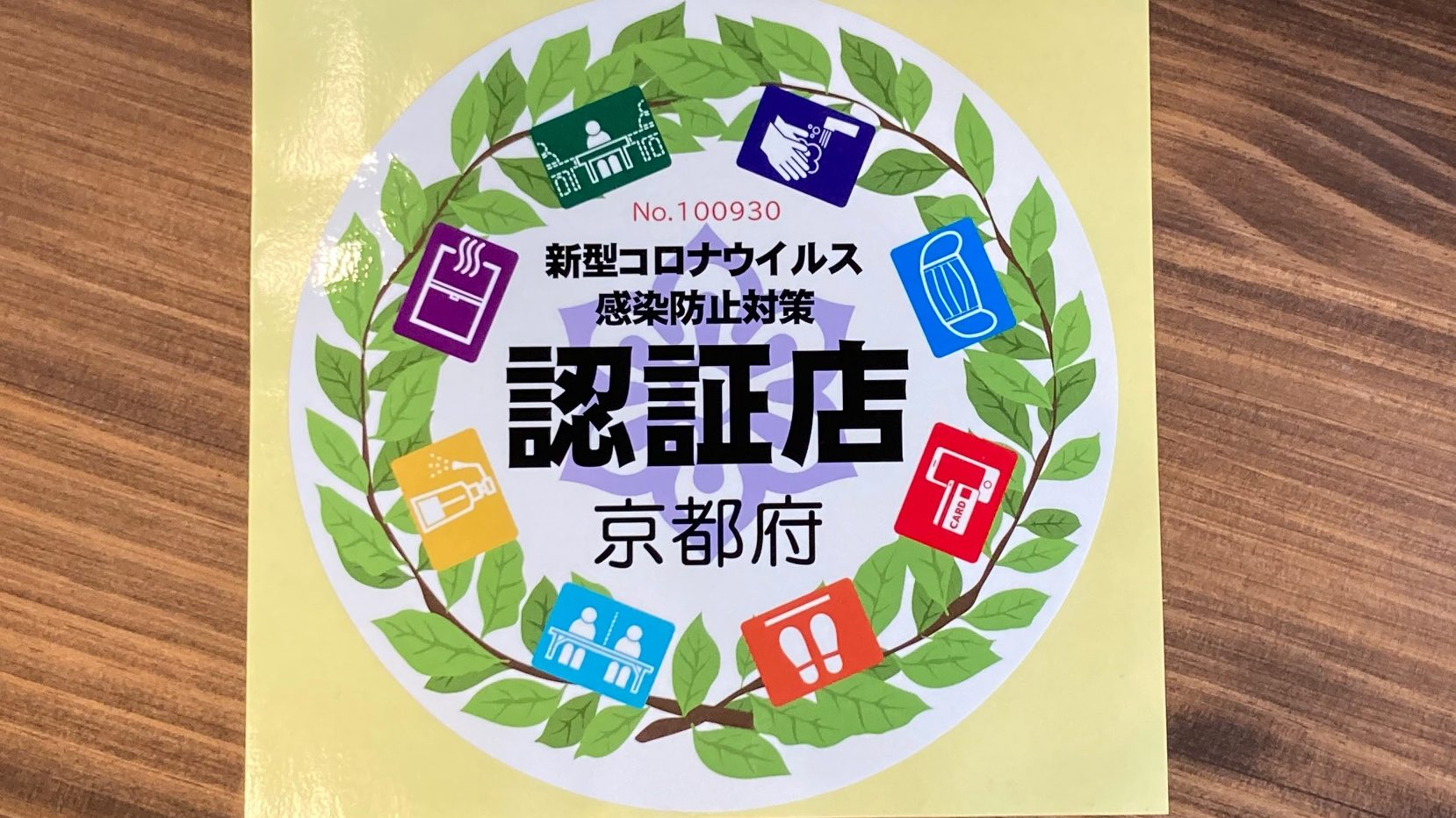 京都府新型コロナウイルス感染防止対策認証店ステッカーが届きました