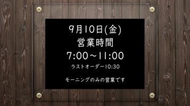 9月10日(金)営業時間