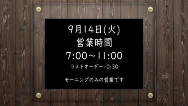 9月14日(火)営業時間