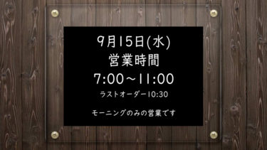 9月15日(水)営業時間