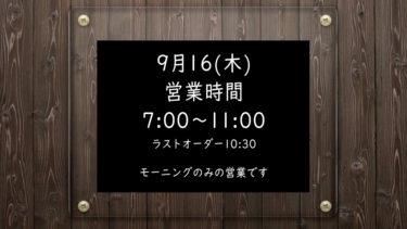 9月16日(木)営業時間