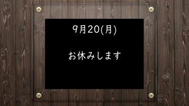 9月20日(月)営業時間