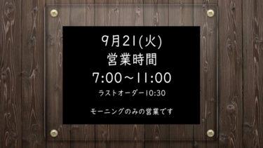 9月21日(火)営業時間