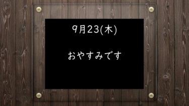 9月23日(木)おやすみです