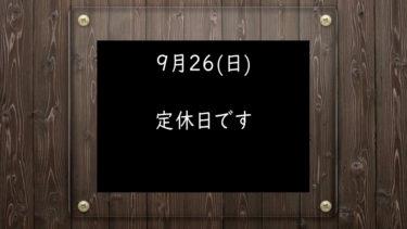 9月26日(日)定休日です
