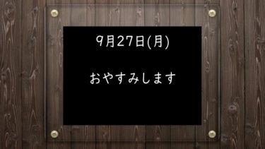 9月27日(月)おやすみします